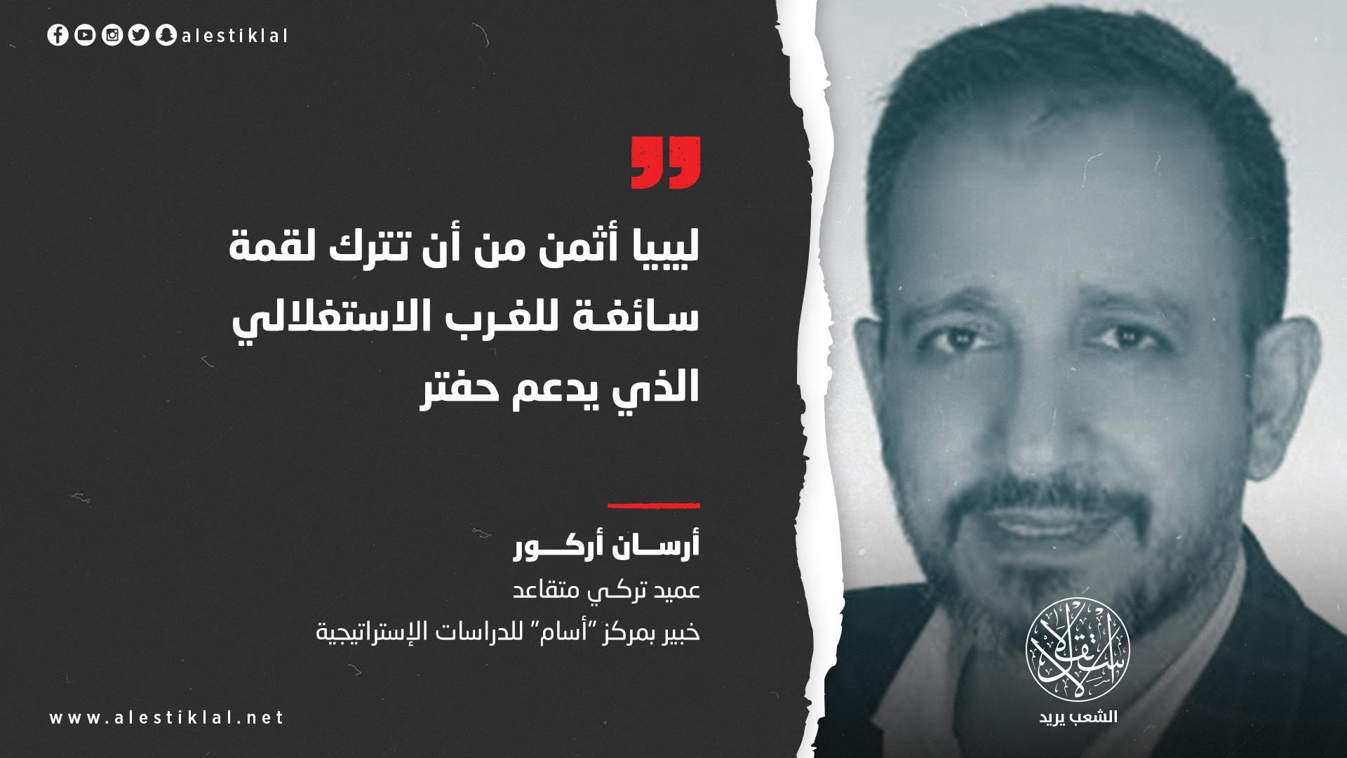 IBaşkan Yardımcımız Ersan Ergür'ün Arap İstiklal Gazetesi Ropörtajı